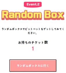 randombox1.png